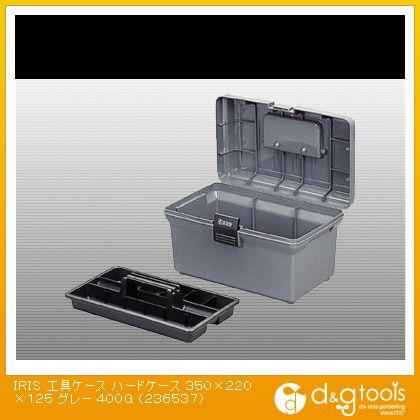 アイリスオーヤマ 工具ケース ハードケース 350×220×125 グレー   400G