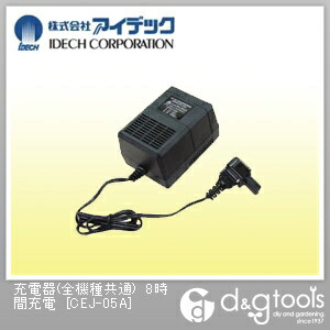 充電器(全機種共通)   CEJ-05A