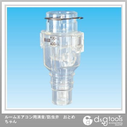 ルームエアコン用消音/防虫弁 おとめちゃん クリアー (DHB-1416)