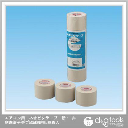 エアコン用 ネオピタテープ 新・  非粘着テープ アイボリー 50mm×18m HS-50-I 5 巻入
