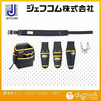 腰道具セット   NDS-55BK-SET