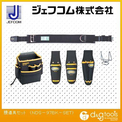 腰道具セット   NDS-97BK-SET