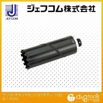 ワンタッチダイヤモンドコアボディ 50mm (ODB-50N)