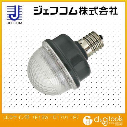 デンサン LEDサイン球   P18W-E1701-R