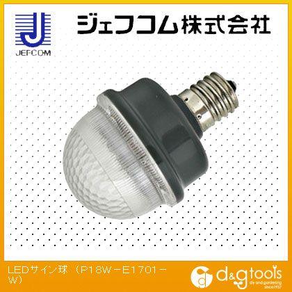 デンサン LEDサイン球   P18W-E1701-W