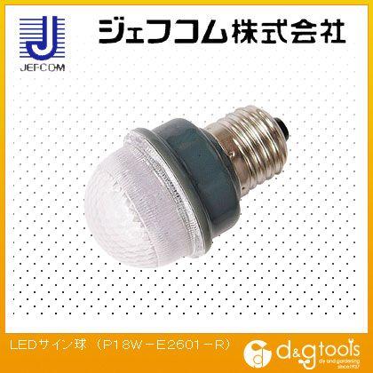 デンサン LEDサイン球   P18W-E2601-R