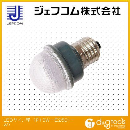 デンサン LEDサイン球   P18W-E2601-W