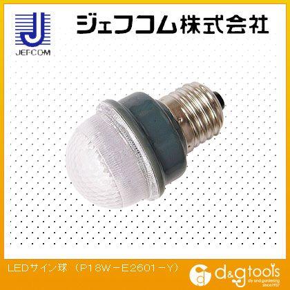 デンサン LEDサイン球   P18W-E2601-Y