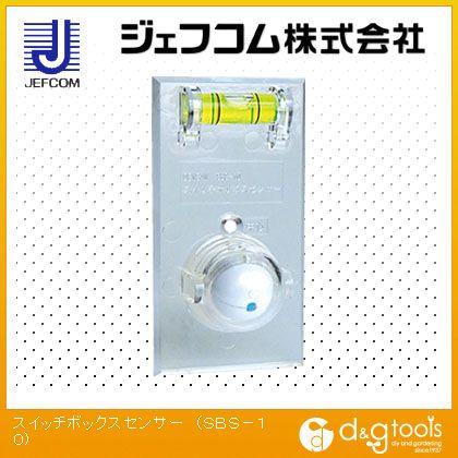 スイッチボックスセンサー (SBS-10)