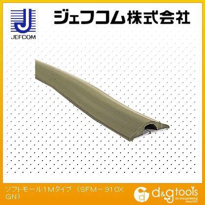 ソフトモール1Mタイプ   SFM-910XGN