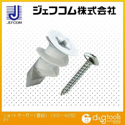 ショートオーガー(亜鉛) (SO-425ZP)