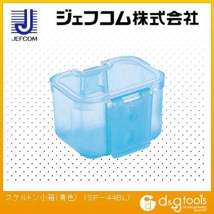 デンサン スケルトン小箱 青色  SP-44BL