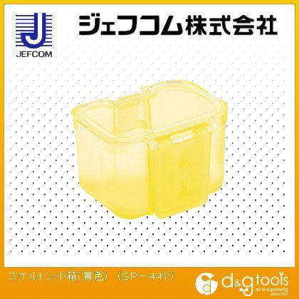 デンサン スケルトン小箱 黄色  SP-44Y