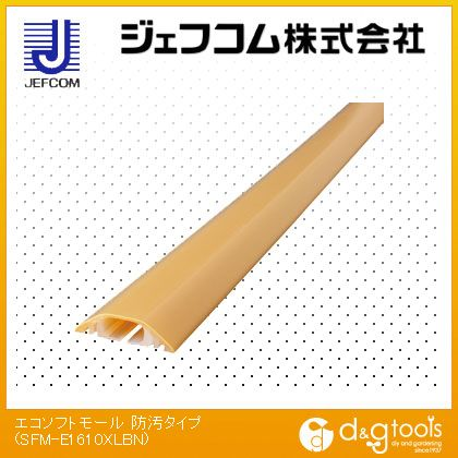 デンサン エコソフトモール 防汚タイプ   SFM-E1610XLBN