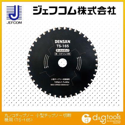 デンサン 丸ノコチップソー 小型チップソー切断機用   TS-165