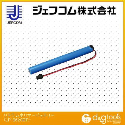 リチウムポリマーバッテリー   LP-3620BT