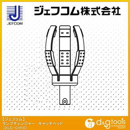 ランプチェンジャー キャッチヘッド (DLC-CH10)