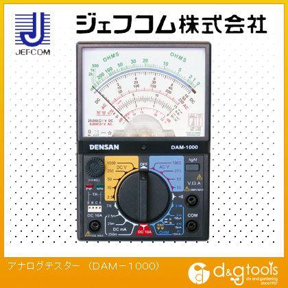 デンサン アナログテスター   DAM-1000