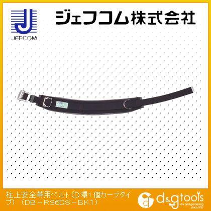 柱上安全帯用ベルト(D環1個カーブタイプ)   DB-R96DS-BK1