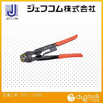 圧着工具   DC-1255