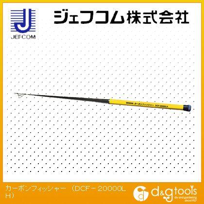 カーボンフィッシャー ケーブル牽引具   DCF-20000LH