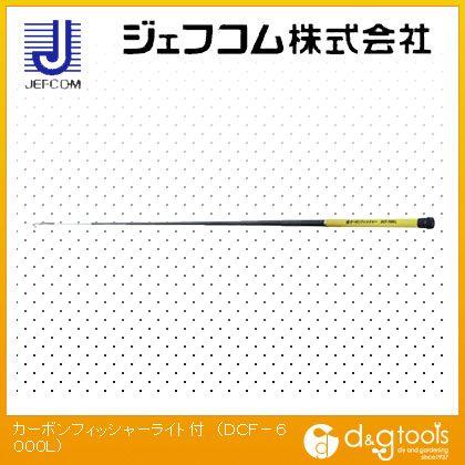 カーボンフィッシャーライト付 ケーブル牽引具   DCF-6000L