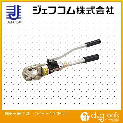 油圧圧着工具   DCH-150EN