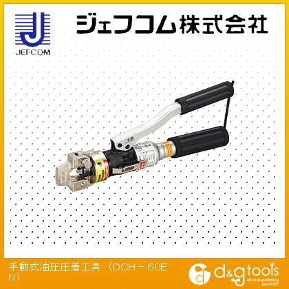 手動式油圧圧着工具   DCH-60EN