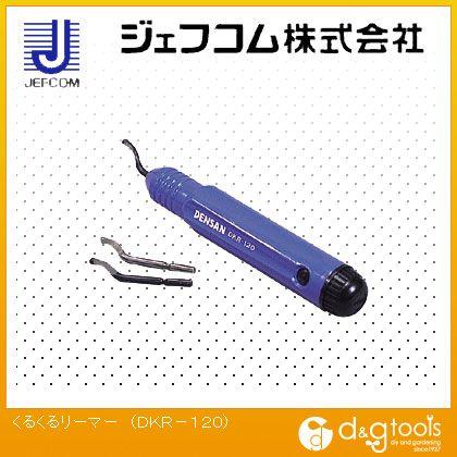 くるくるリーマー (DKR-120)