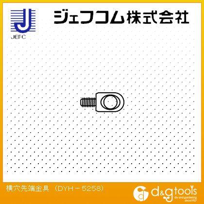 横穴先端金具 (DYH-5258)