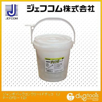 ジャンボパックコンクリートFダッコ   JP-CFD-12