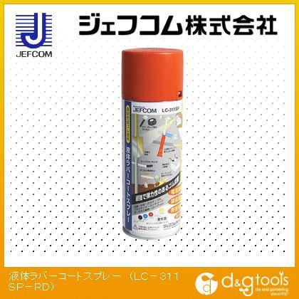 液体ラバーコートスプレー レッド  LC-311SP-RD