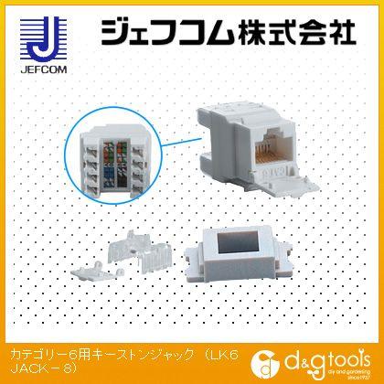 デンサン カテゴリー6用キーストンジャック   LK6JACK-8