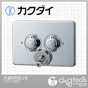 【送料無料】カクダイ 洗濯機用混合栓 寒冷地用   127-102K  洗濯機用混合栓洗濯機用
