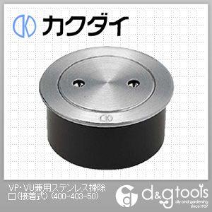 VP・VU兼用ステンレス掃除口(接着式)   400-403-50