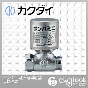 ボンパミニ(止水栓補助型)   643-402