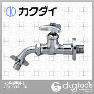 カクダイ 洗濯機用水栓 寒冷地用   701-800K-13