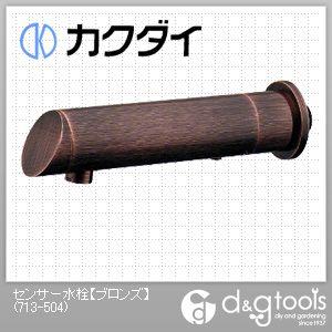センサー水栓 ブロンズ  713-504
