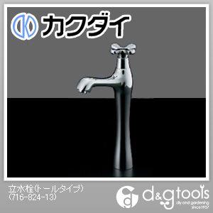 立水栓(トールタイプ)   716-824-13