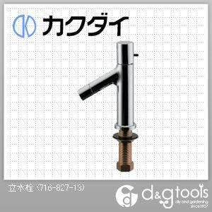 立水栓   716-827-13