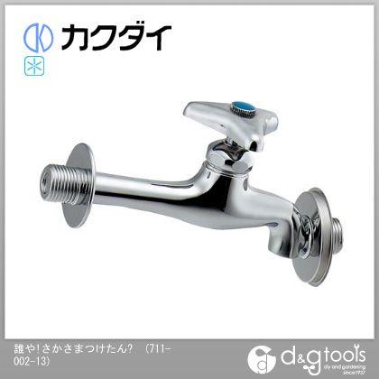 DaReyaアイキャッチ水栓誰や!さかさまつけたん(企)単水栓   711-002-13