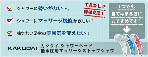 【カクダイ】低水圧用マッサージストップシャワ(シャワーヘッド)