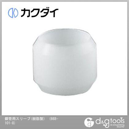 銅管用スリーブ(樹脂製) (668-101-8)