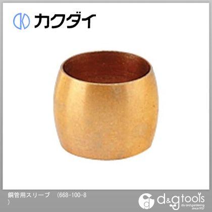 銅管用スリーブ (668-100-8)