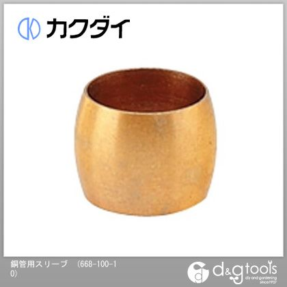 銅管用スリーブ (668-100-10)