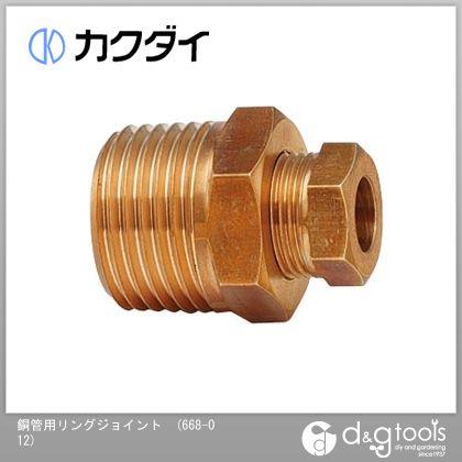 銅管用リングジョイント   668-012