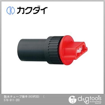 散水チューブ接手(HIVP20) (578-911-20)