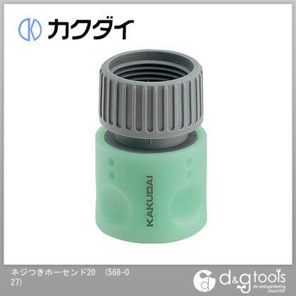 ネジつきホーセンド20 (568-027)