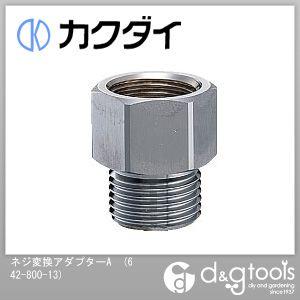 ネジ変換アダプターA   642-800-13