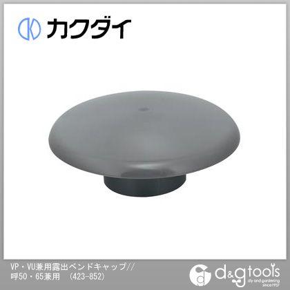 VP・ VU兼用露出ベントキャップ//呼50・ 65兼用   423-852